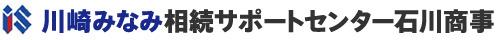 川崎みなみ相続サポートセンター石川商事